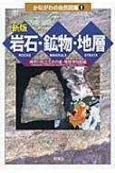 岩石・鉱物・地層 かながわの自然図鑑