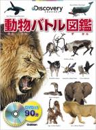 動物バトル図鑑 DVDつき