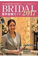 ローチケHMVオータパブリケイションズ/ブライダル業界就職ガイド 2017年