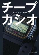 チープカシオ 安くてスゴい腕時計
