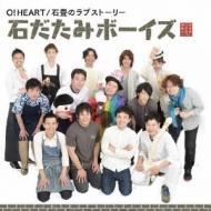 O!HEART/石畳のラブストーリー