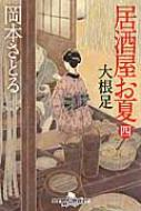居酒屋お夏 4 大根足 幻冬舎時代小説文庫