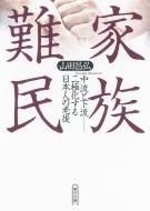 家族難民 中流と下流 二極化する日本人の老後 朝日文庫
