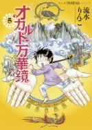 アナタもワタシも知らない世界 オカルト万華鏡 5 HONKOWAコミックス