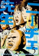 ニーチェ先生 -コンビニに、さとり世代の新人が舞い降りた-5(仮)MFコミックス ジーンシリーズ