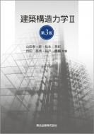 建築構造力学 2