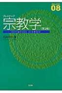 ローチケHMV石井研士/プレステップ宗教学 第2版 プレステップシリーズ