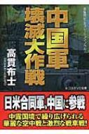 中国軍壊滅大作戦 コスミック文庫