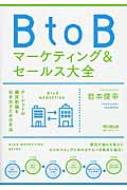 HMV&BOOKS online岩本俊幸/Btobマーケティング & セールス大全 Do Books