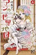アンの世界地図 -It's a small world-4 ボニータ・コミックス
