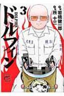 ドルフィン 3 チャンピオンREDコミックス