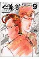 仁義零 9 ヤングチャンピオン・コミックス