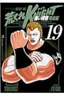 荒くれKNIGHT黒い残響完結編 19 ヤングチャンピオン・コミックス