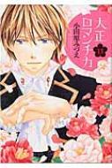 大正ロマンチカ 11 ミッシィコミックス Next comics F