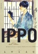 IPPO 4 ヤングジャンプコミックス