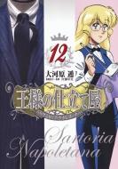 王様の仕立て屋 -サルトリア・ナポレターナ-12 ヤングジャンプコミックス