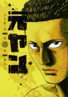 元ヤン 3 ヤングジャンプコミックス
