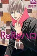 ReReハロ 9 マーガレットコミックス