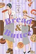 Bread & Butter 4 マーガレットコミックス
