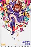 リトルウィッチアカデミア 月夜の王冠 りぼんマスコットコミックス