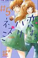 恋するハリネズミ5 フラワーコミックス ベツコミ