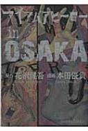 アイアムアヒーロー in OSAKA ビッグコミックススペシャル