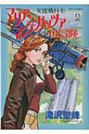 女流飛行士マリア・マンテガッツァの冒険 2 ビッグコミックオリジナル