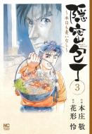 隠密包丁-本日も憂いなし-3 ニチブン・コミックス