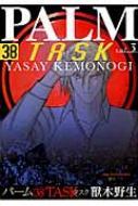 パーム 38 Task 3 ウィングス・コミックス