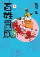 百姓貴族 4 ウィングス・コミックス・デラックス