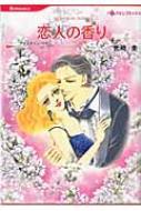 恋人の香り ハーレクインコミックス