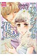 エクソシストの花嫁 3 夢幻燈コミックス
