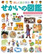 新版・楽しく遊ぶ学ぶ せかいの図鑑 小学館の子ども図鑑プレNEO