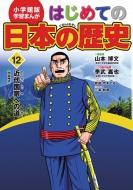 小学館版学習まんが はじめての日本の歴史 12 近代国家への道