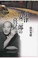 小津安二郎の喜び 講談社選書メチエ