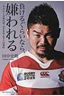 負けるぐらいなら、嫌われる ラグビー日本代表、小さきサムライの覚悟