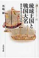 琉球王国と戦国大名 島津侵入までの半世紀 歴史文化ライブラリー