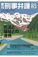 季刊刑事弁護 85号