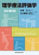 理学療法評価学 改定第5版