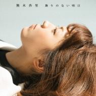 飾りのない明日 (+DVD)【TYPE A】