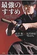 最強のすすめ 日本刀が教えてくれた日本人の生き方