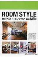 ローチケHMVSmart+monomaxインテリア部/Room Style For Men 男のベスト・インテリア
