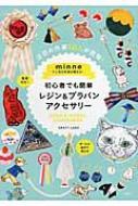 HMV&BOOKS onlineCRAFT-LABO/Minneで人気の作家が教える! 初心者でも簡単レジン & プラバンアクセサリー