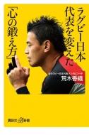 ラグビー日本代表を変えた「心の鍛え方」 講談社プラスアルファ新書