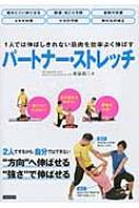 パートナー・ストレッチ1人では伸ばしきれない筋肉を効率よく伸ばす