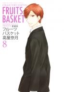 愛蔵版 フルーツバスケット 8 花とゆめコミックス