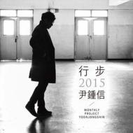 行歩2015