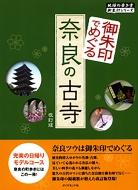 御朱印でめぐる奈良の古寺 地球の歩き方御朱印シリーズ