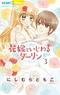 花嫁といじわるダーリン 3 ちゃおコミックス