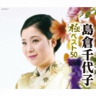 島倉千代子 極ベスト50